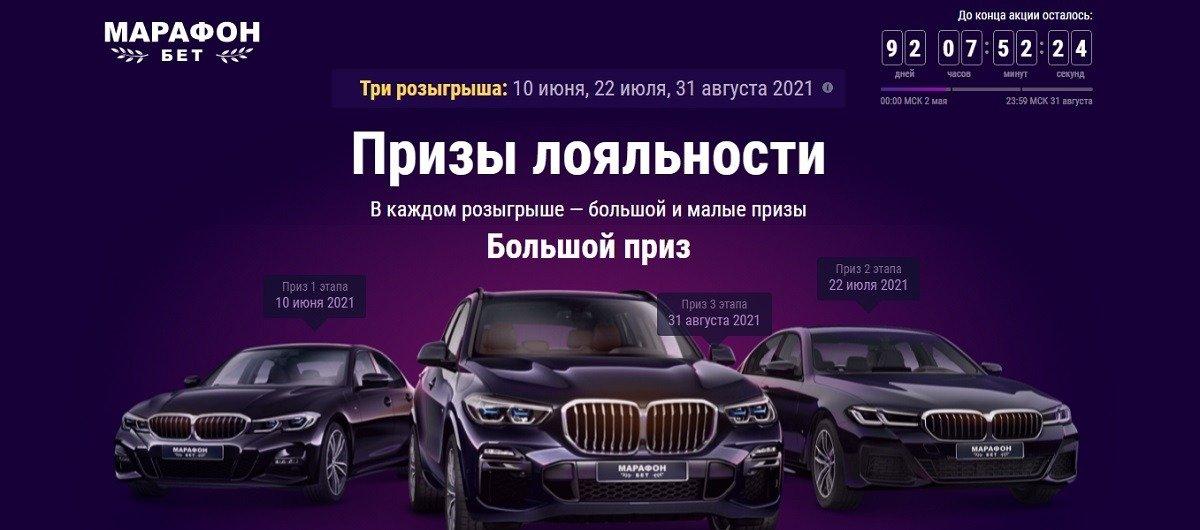 БК Марафон разыгрывает автомобили премиум-класса и денежные средства на общую сумму в 9 000 000 рублей