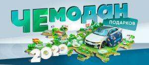 BK 1hStavka razygryvaet avtomobil i drugie tsennye prizy za stavki na matchi Evro 2020