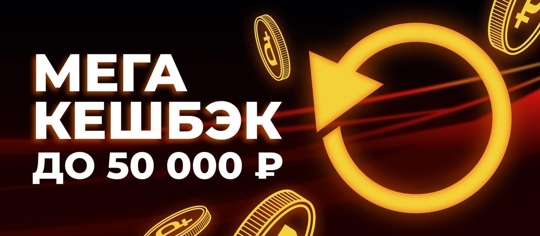 БК 888.ru начисляет еженедельный кешбэк до 50 000 рублей