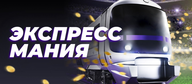 БК 888.ru начисляет фрибеты за экспрессы