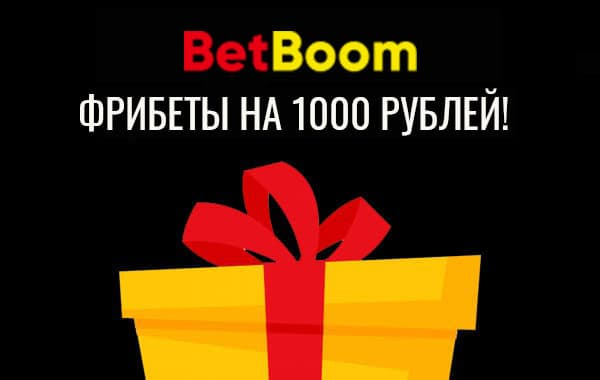 BK BetBoom darit fribet 1 000 rublej