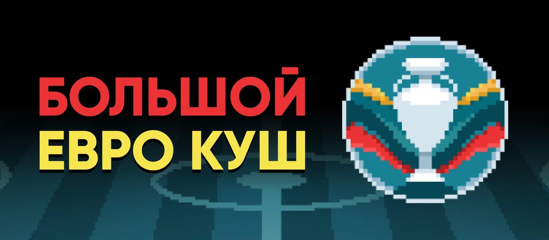 BK BetBoom razygryvaet 5 000 000 rublej v ramkah Evro 2020