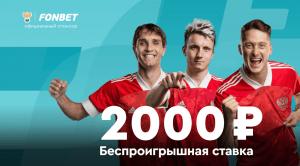 BK Fonbet darit besproigryshnuyu stavku do 2 000 rublej novym klientam