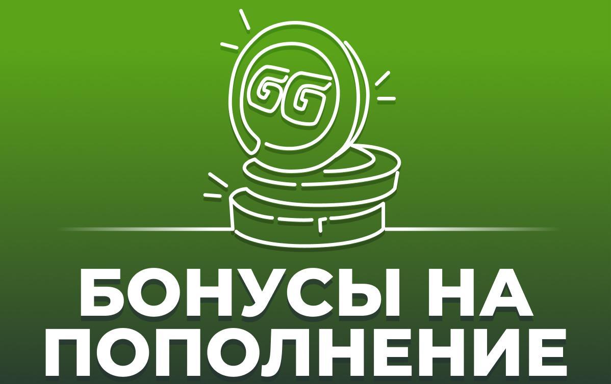 BK GGBet nachislyaet 150 bonus za popolnenie scheta