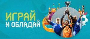 BK Melbet razygryvaet gadzhety za stavki na matchi Evro 2020