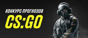 BK Parimatch razygryvaet 350 000 rublej v konkurse prognozov na turnir po CGO