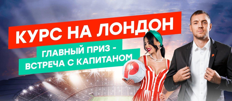 BK Pin up.ru razygryvaet bonusy fribety i tsennye prizy za stavki na matchi Evro 2020