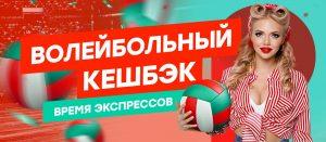 BK Pin up.ru strahuet ekspressy na Ligu Natsij po volejbolu