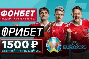 BK fonbet darit 1 500 rublej novym klientam