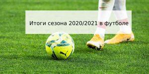 Itogi sezona 2020 2021 v evropejskom futbole Kto i kak zavoeval trofei