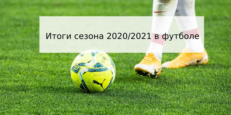 Итоги сезона 2020/21 в европейском футболе. Кто завоевал трофеи?