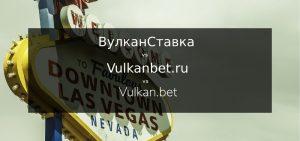 Otlichie Vulkanbet ru VulkanStavka i Vulkan bet V chem raznitsa