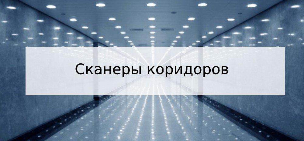 Skanery koridorov TOP 6 sajtov dlya poiska koridora v stavkah na sport