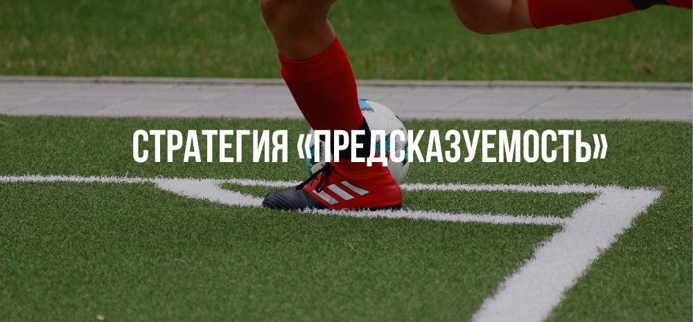 Strategiya Predskazuemost v stavkah na futbol