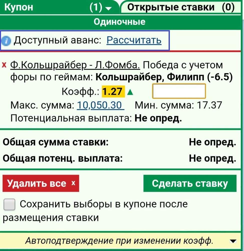avansovye pari BK marafonbet ru