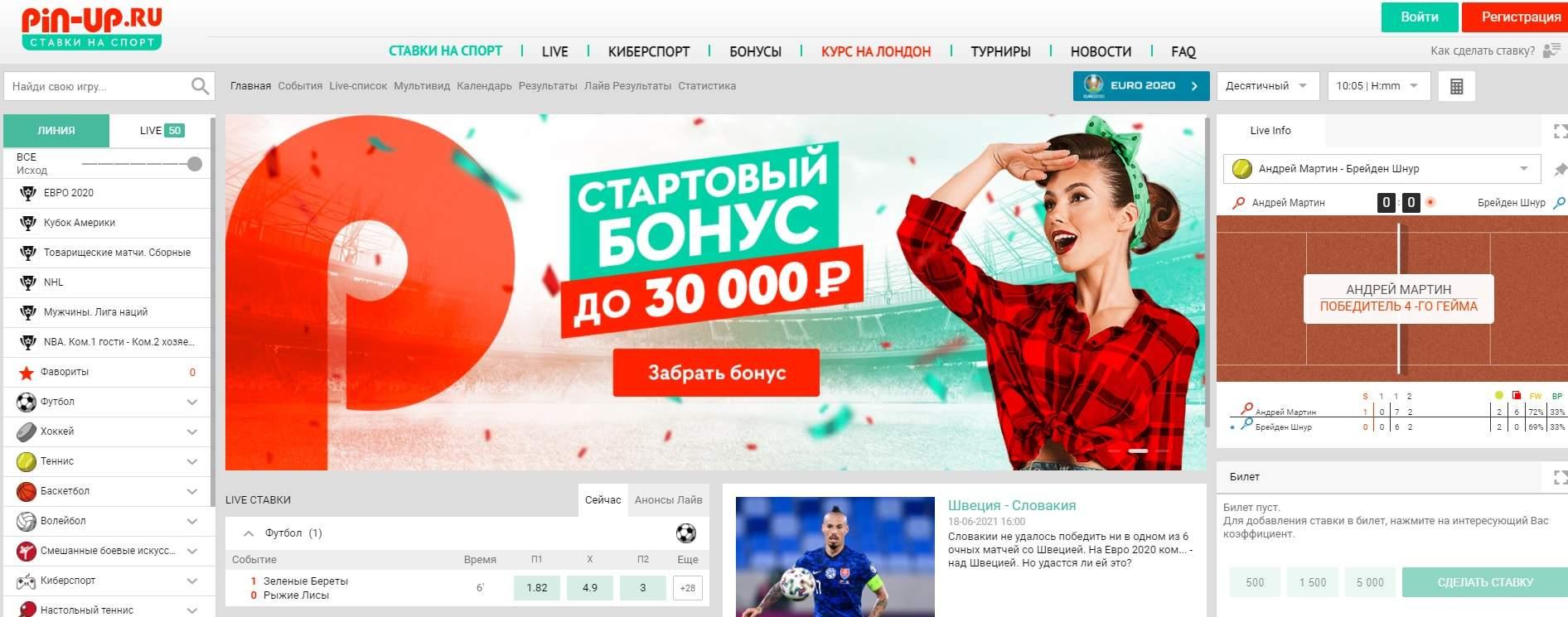 ofitsialnyj sajt pin up ru legalnaya bukmekerskaya kontora