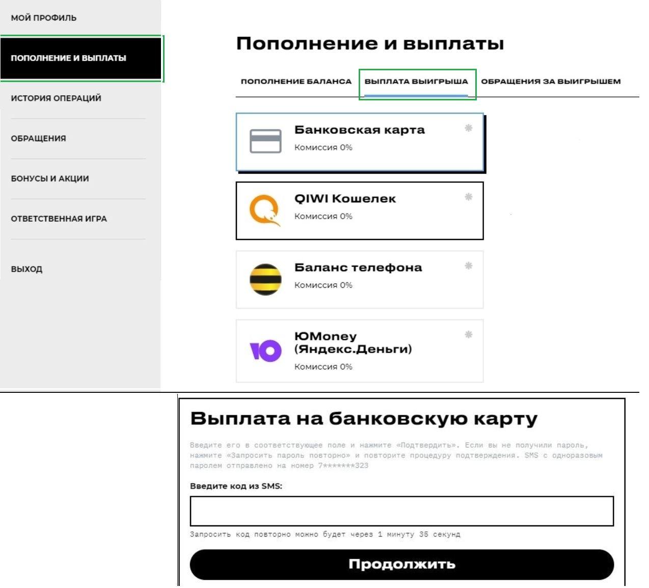 vyplata vyigrysha BK bettery ru instruktsiya