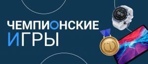 BK 1hStavka razygryvaet promokody i tsennye prizy za stavki na Olimpijskie igry