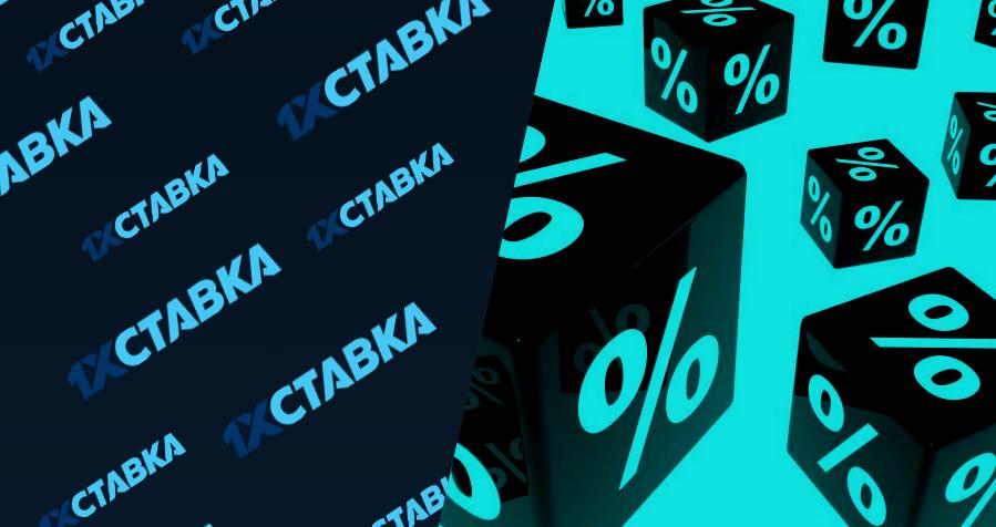 БК 1хСтавка увеличила бонус новым клиентам до 25 000 рублей