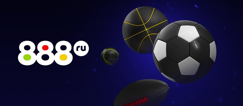 БК 888.ru начисляет фрибеты за выигрышные ставки на финал Евро-2020 и Кубка Америки