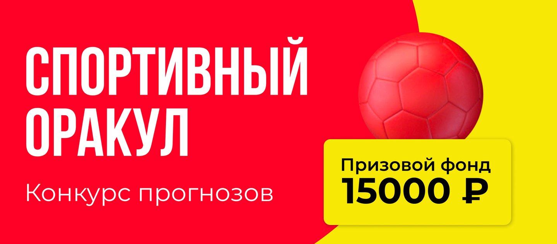 BK BetBoom razygryvaet 15 000 rublej v ramkah konkursa prognozov na futbol