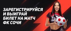 BK Leon darit novym klientam bilety na match RPL Sochi Ural