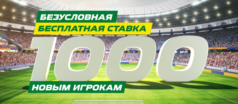 БК Лига Ставок начисляет новым клиентам фрибет на 1 000 рублей