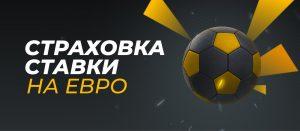 BK Melbet strahuetsya stavki klientov na polufinaly Evro 2020