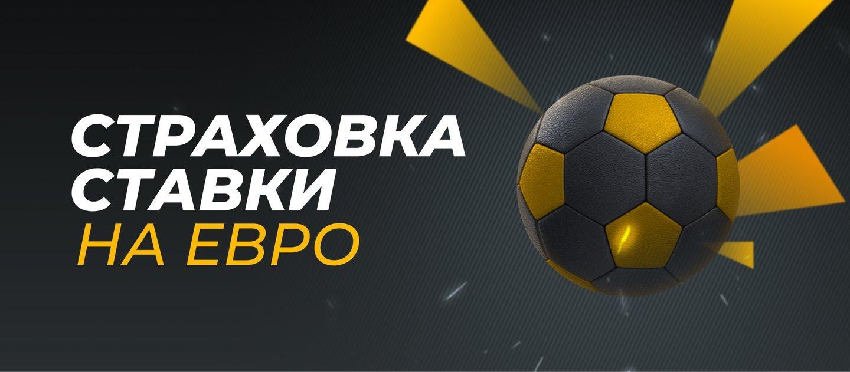 БК Мелбет страхуется ставки клиентов на полуфиналы Евро-2020