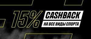 BK Parimatch nachislyaet do 1 500 rublej keshbeka za stavki