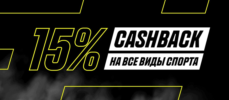 БК Париматч начисляет кешбэк до 3 000 рублей за ставки на спорт
