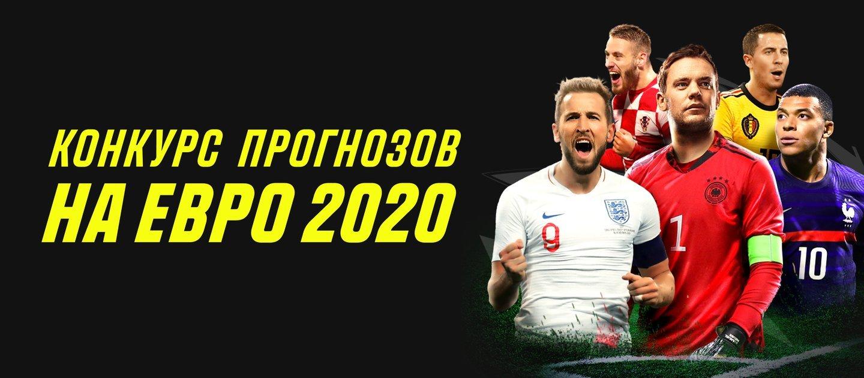 БК Париматч разыгрывает 500 000 рублей в конкурсе прогнозов на полуфиналы Евро-2020