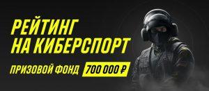 BK Parimatch razygryvaet 700 000 rublej za vyigryshnye stavki na kibersport