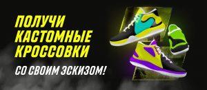 BK Parimatch razygryvaet krutye krossovki i bonusy po 5 000 rublej
