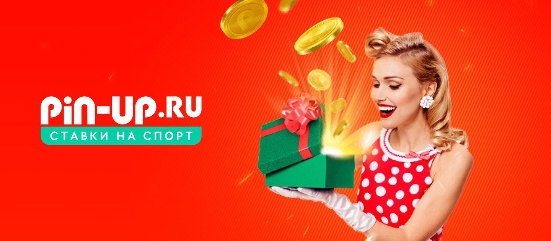 БК Pin-Up.ru страхует экспрессы на Лигу Чемпионов