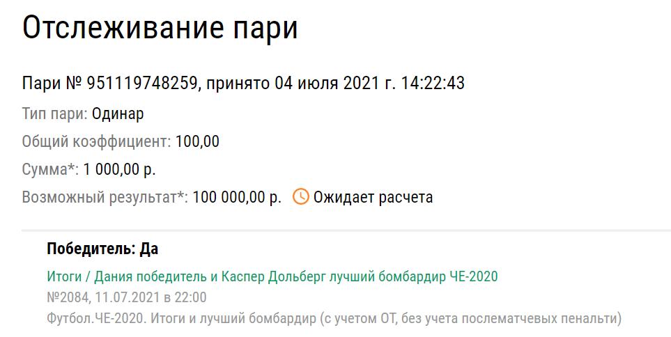 Better sdelal lyubopytnuyu stavku na Daniyu s koeffitsientom 100.0 1