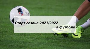 Kogda v futbole nachnetsya sezon 2021 2022