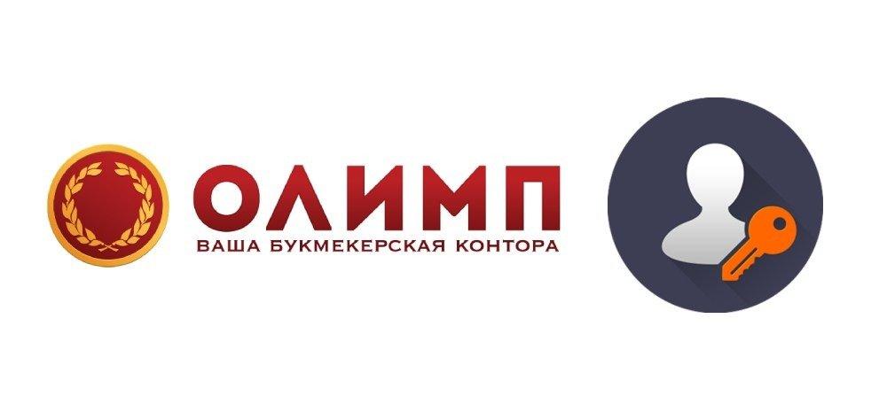 Lichnyj kabinet BK Olimp vhod i osobennosti