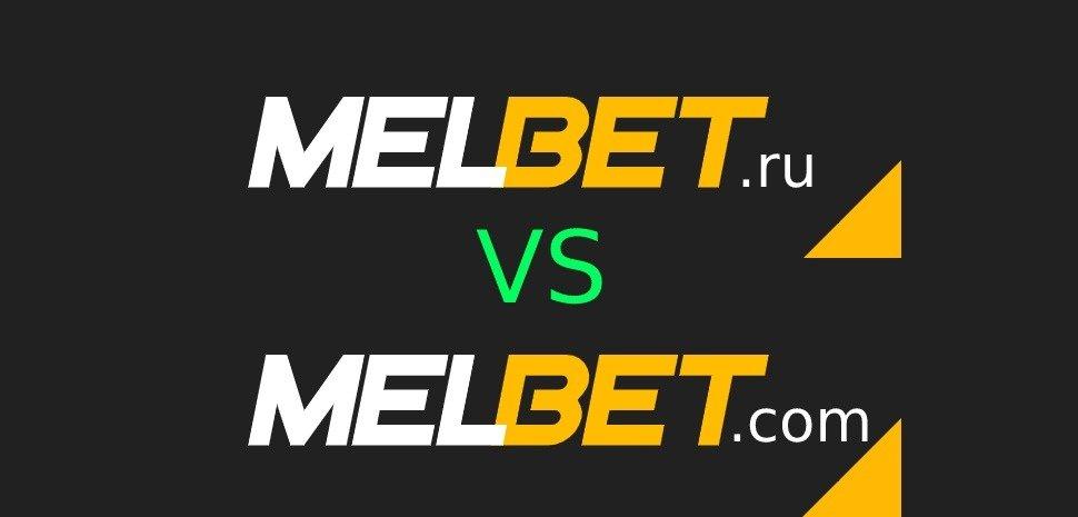 Отличие Melbet.ru от Melbet.com. В чем разница?