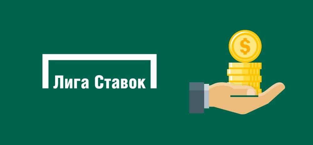 Prodazha stavki v BK Liga Stavok