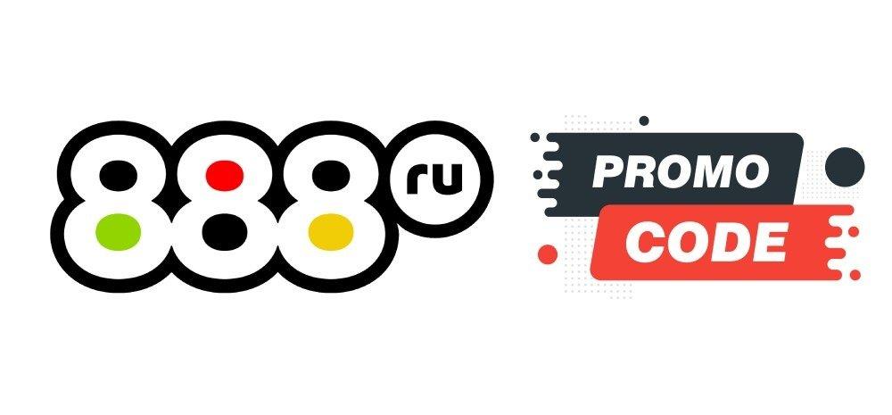 Промокоды БК 888.ru