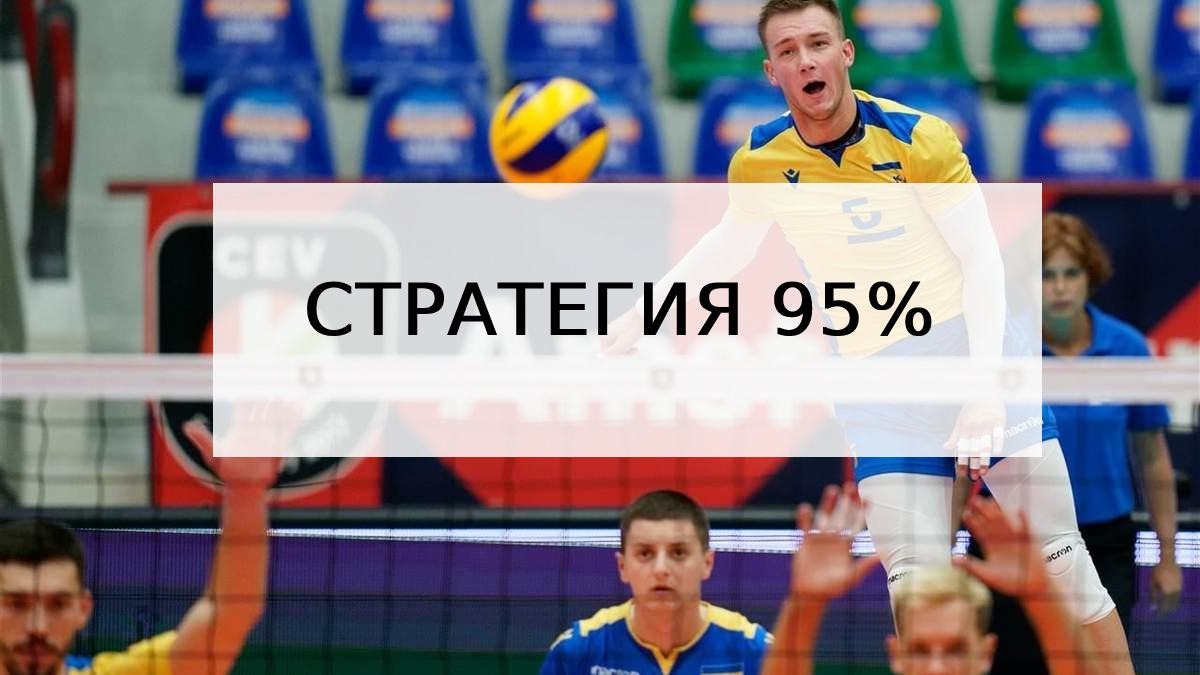 Стратегия ставок на волейбол 95%. Суть и проходимость