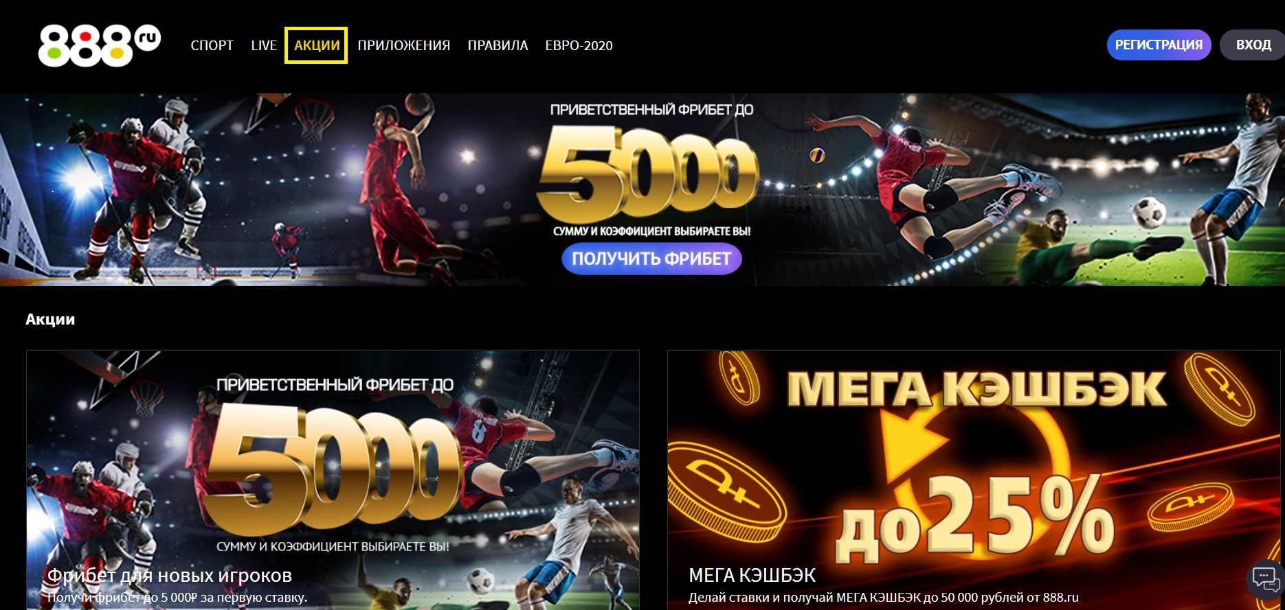 aktsii bonusy promokody 888 ru