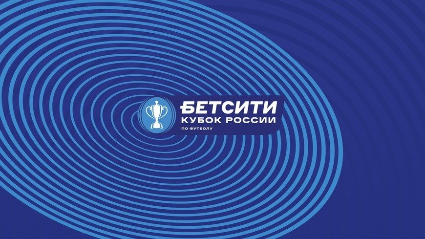 betcity russia cup
