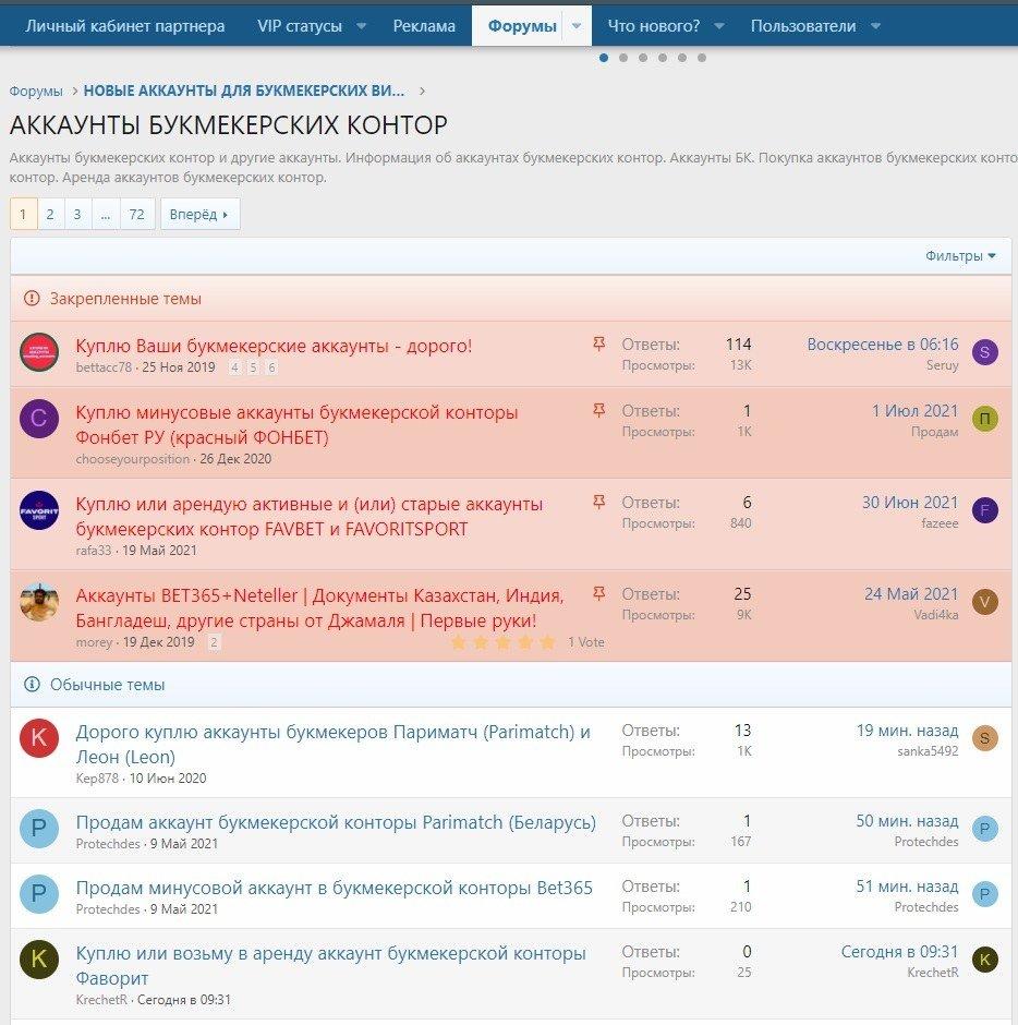 forum pro arende i prodazhe akkauntov bukmekerskih kontor