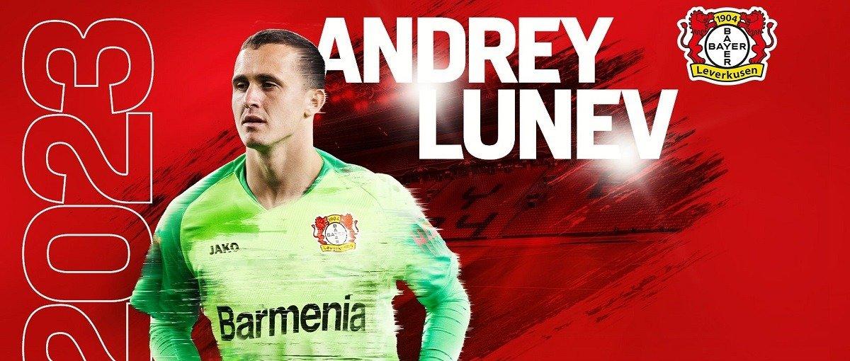Леверкузенский «Байер 04» объявил о переходе Андрея Лунёва