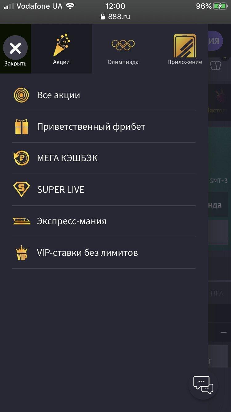 menyu mobilnoj versii BK 888 ru
