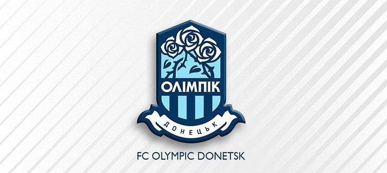 Донецкий «Олимпик» снялся с розыгрыша чемпионата Украины