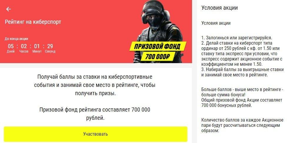 parimatch promo aktsiya stavki na kibersport