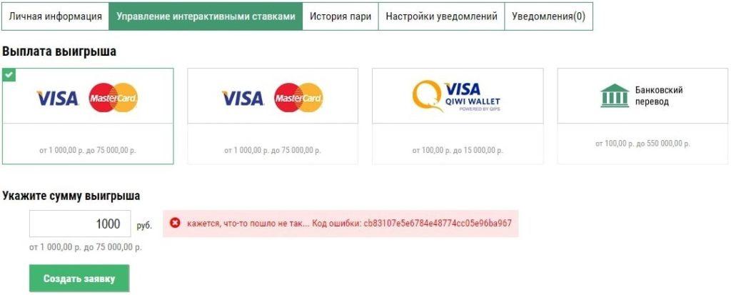 populyarnye kody oshibok BK Liga Stavok ru